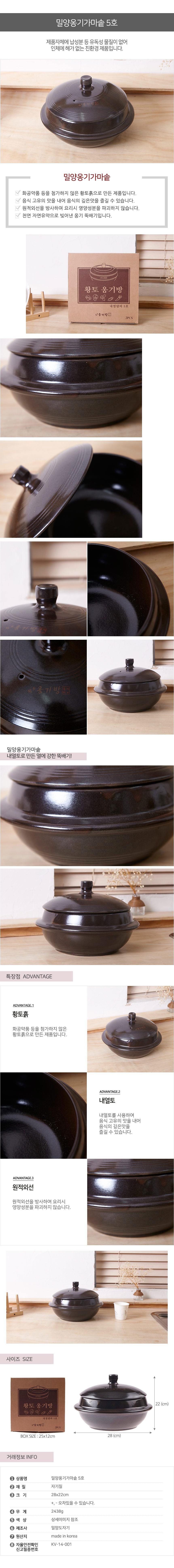 밀양 옹기 가마솥 5호 28x22cm - 익스트리모, 27,000원, 압력솥/찜기, 찜기