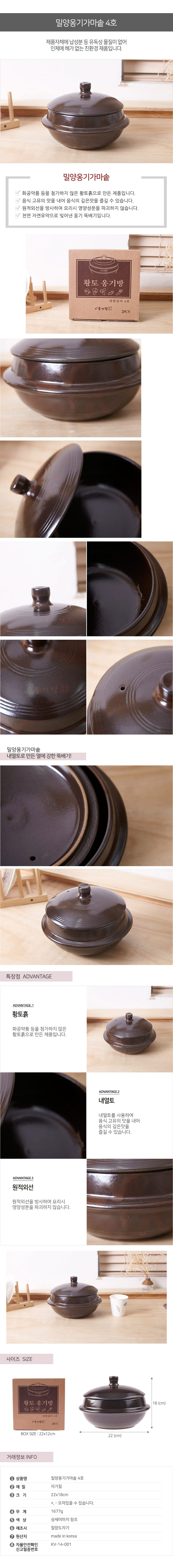 밀양 옹기 가마솥 4호 22x18cm - 익스트리모, 19,000원, 압력솥/찜기, 찜기