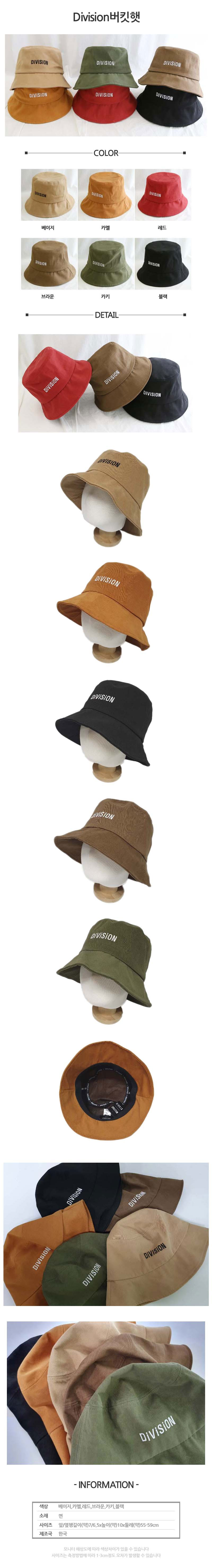 Division 버킷햇 벙거지모자CH1489646 - 익스트리모, 20,240원, 모자, 버킷햇