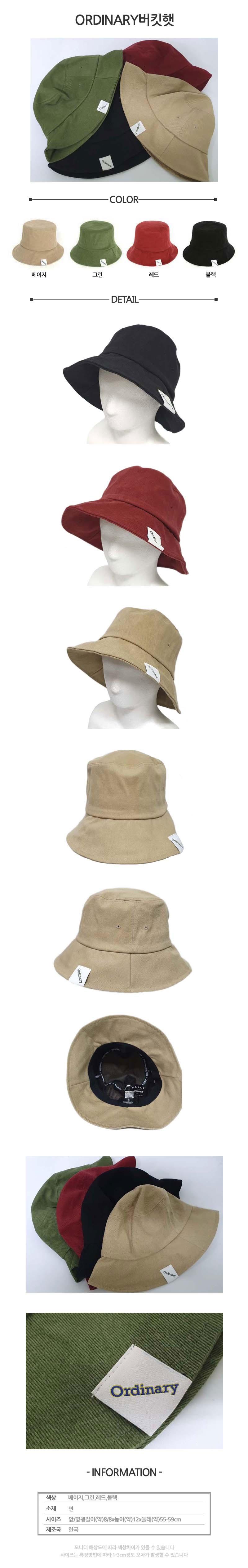 ORDINARY 버킷햇 벙거지모자CH1489647 - 익스트리모, 20,240원, 모자, 버킷햇