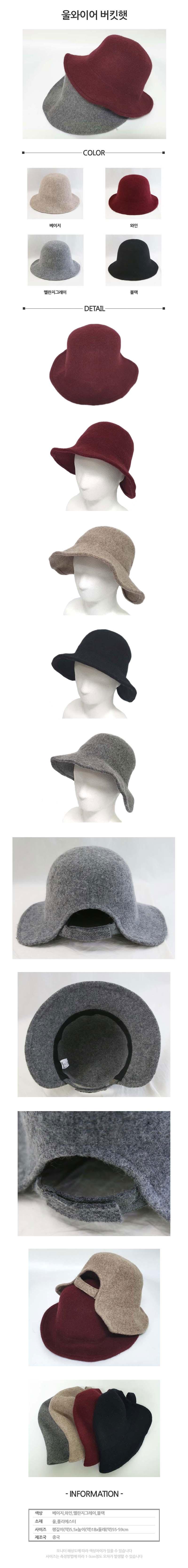 울와이어 버킷햇 벙거지모자CH1489651 - 익스트리모, 23,920원, 모자, 버킷햇