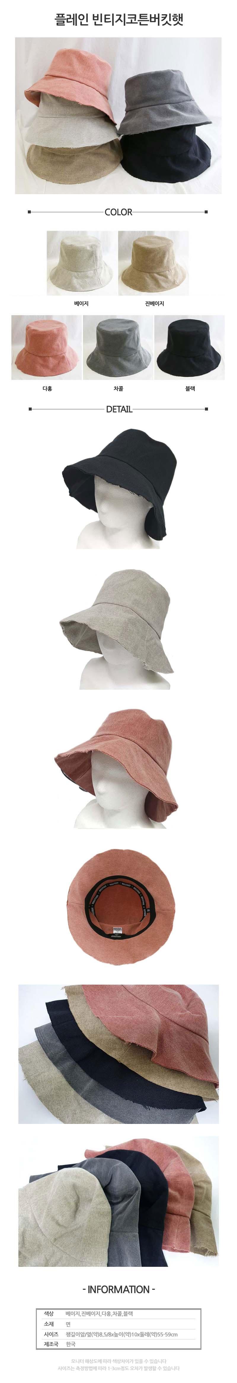 플레인 빈티지코튼 벙거지모자CH1489654 - 익스트리모, 21,160원, 모자, 버킷햇