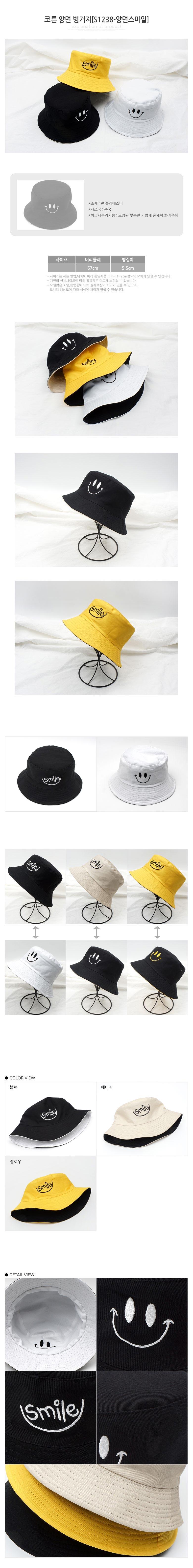 코튼 양면 벙거지 S1238-양면스마일 여름모자 - 익스트리모, 11,000원, 모자, 버킷햇