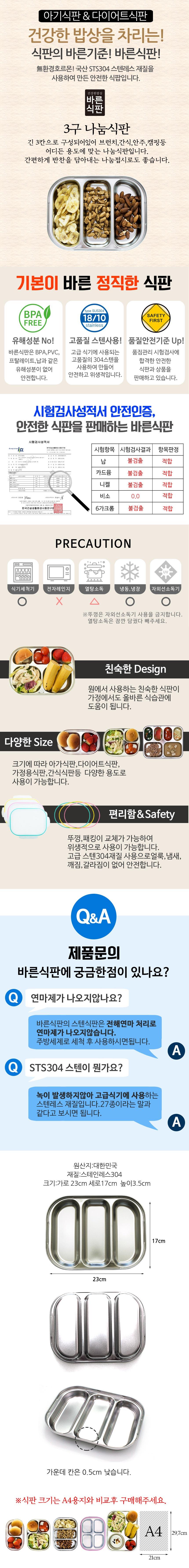 스텐 3구나눔 다이어트식판 아기식판 유아식판 - 익스트리모, 7,000원, 나눔접시/식판, 식판
