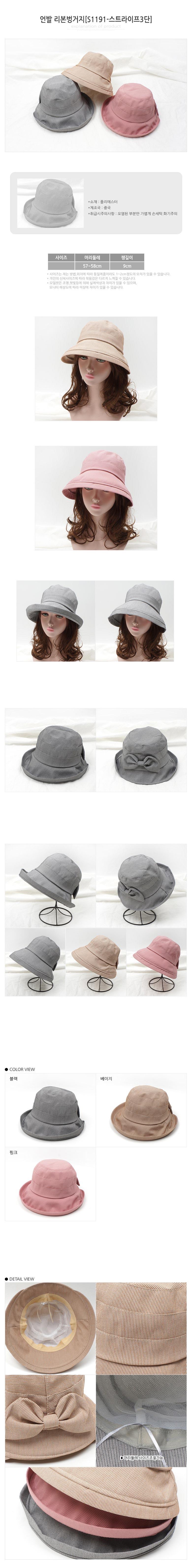 언발 리본벙거지 S1191 스트라이프3단 여름모자 - 익스트리모, 16,000원, 모자, 버킷햇