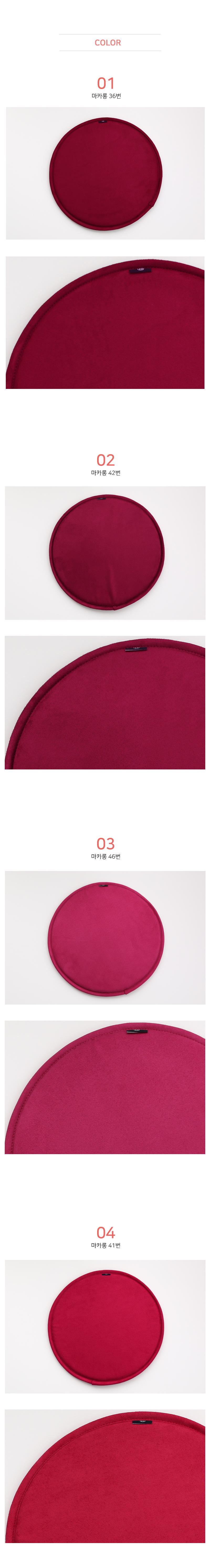 마카롱 스웨이드 원형방석 핑크계열 38cm 의자방석 - 패브릭포커스, 8,550원, 방석, 무지/솔리드