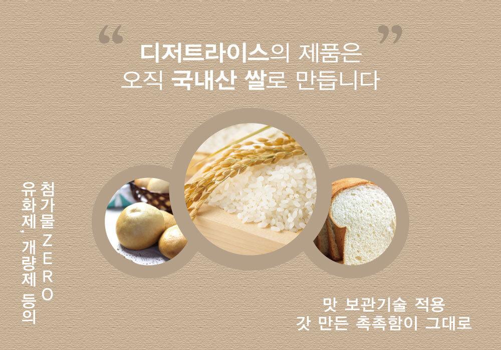 시나몬롤쌀빵(7개) 시나몬향 가득 맛있는 티타임간식 채식 비건빵 / NO밀가루버터우유달걀 - 디저트라이스, 25,170원, 쿠키/케익/빵, 빵