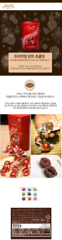 린트 린도볼 밀크 200g - 푸드앤스윗, 12,500원, 초콜릿/사탕, 초콜릿