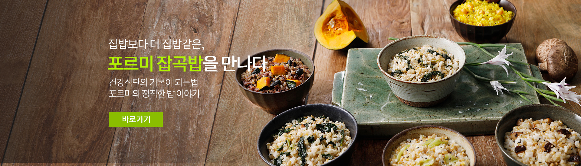 포르미잡곡밥