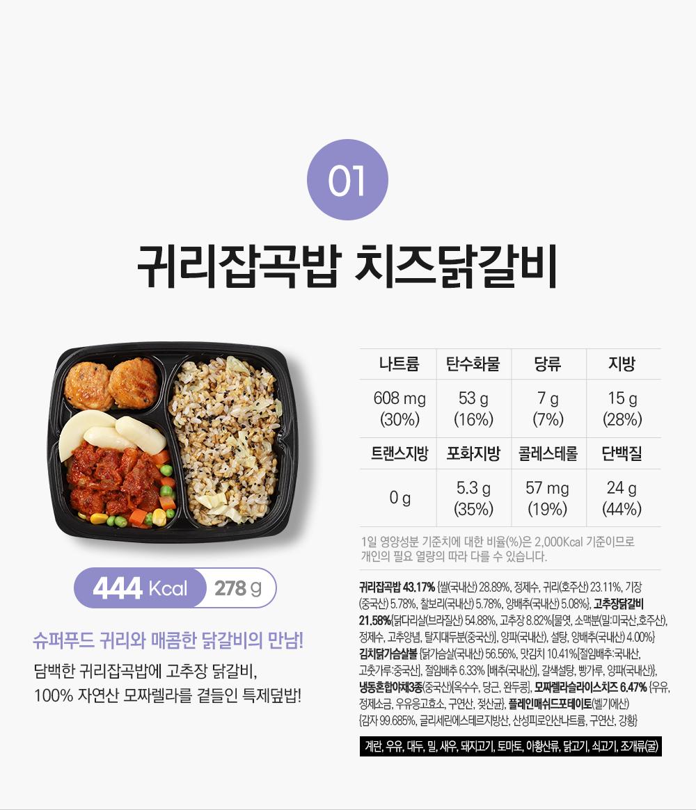 귀리잡곡밥 치즈닭갈비