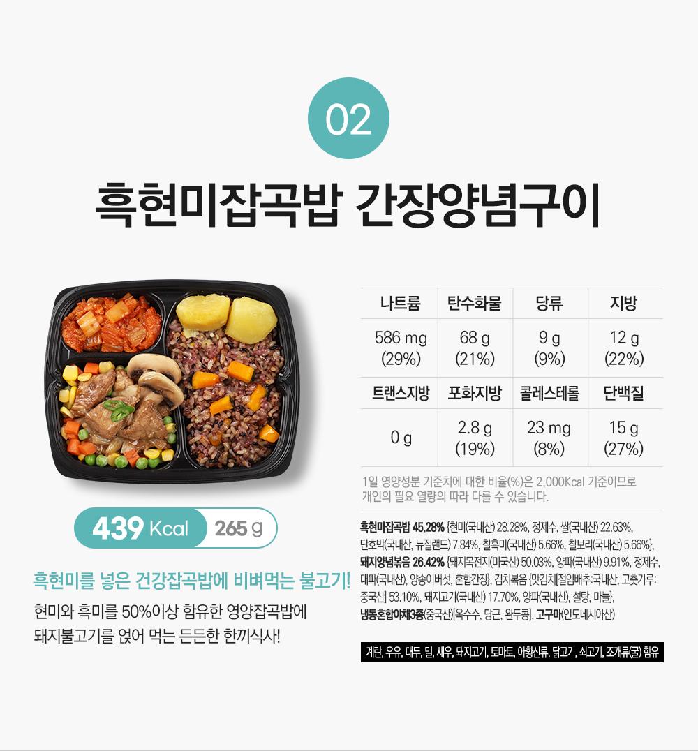 흑현미잡곡밥 간장양념구이