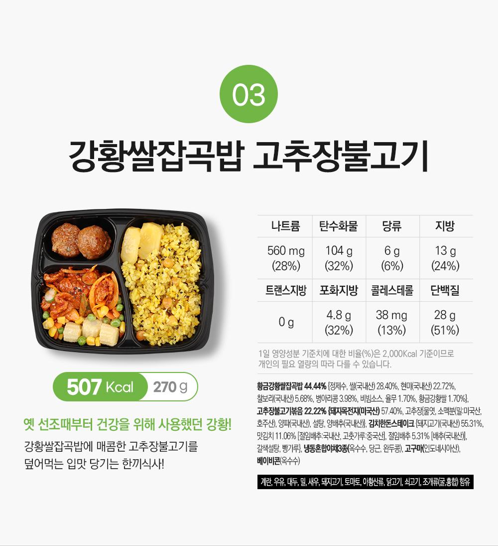 강황쌀잡곡밥 고추장불고기
