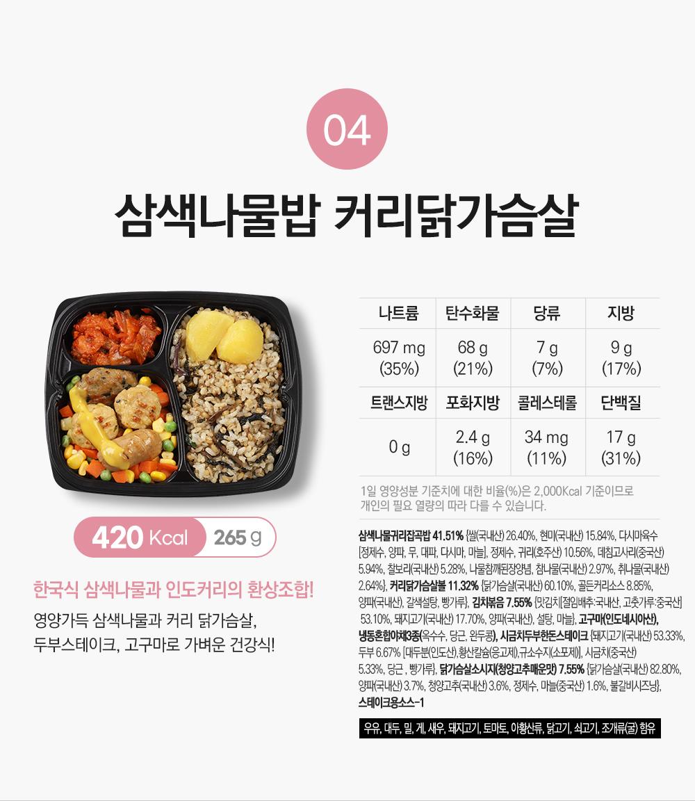 삼색나물밥 커리닭가슴살