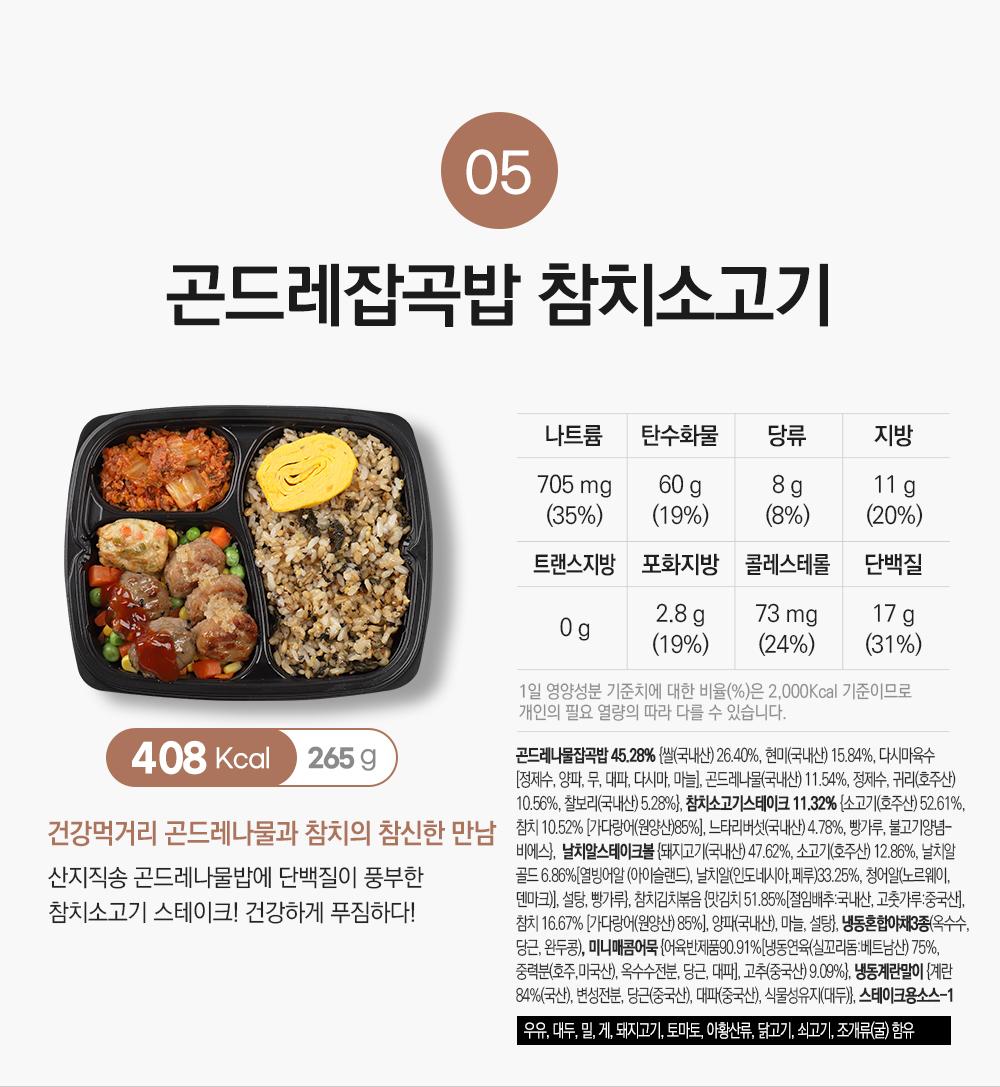 곤드레잡곡밥 참치소고기