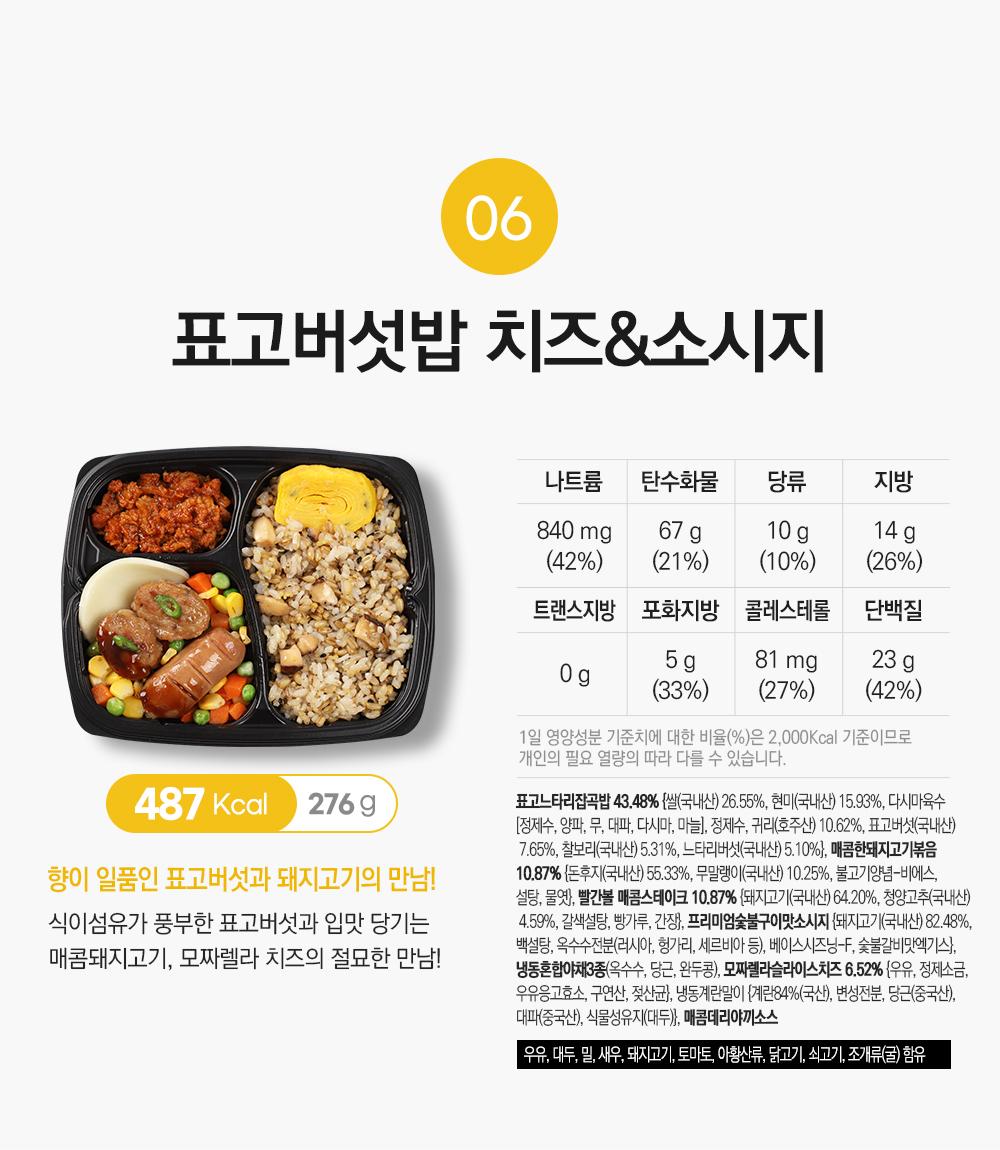 표고버섯밥 치즈&소시지