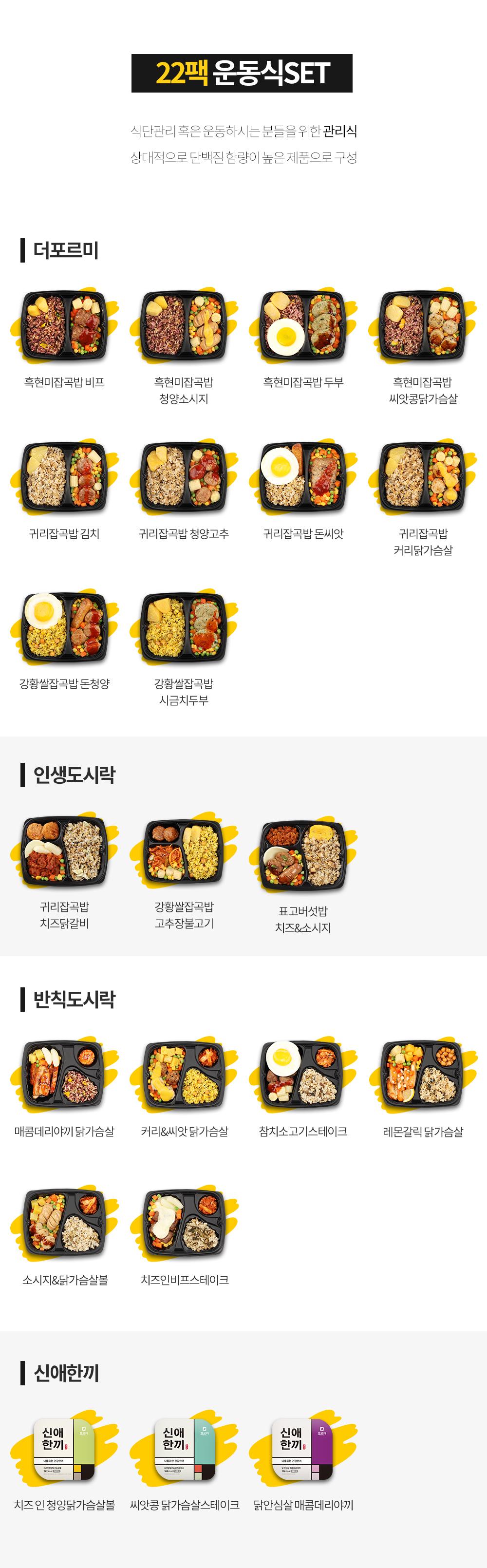 22팩 운동식SET 구성