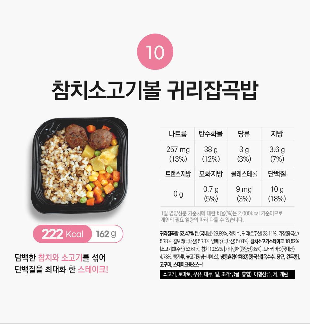 참치소고기볼 귀리잡곡밥
