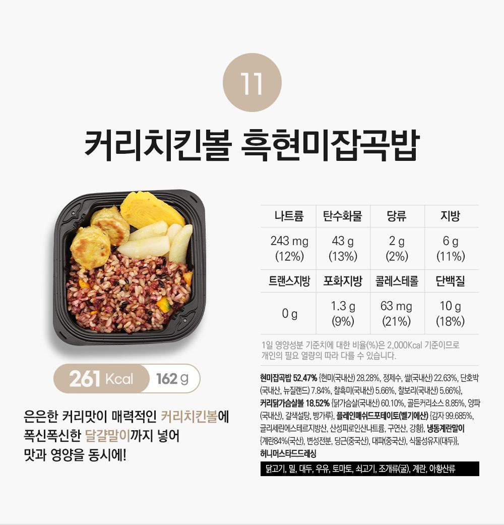 커리치킨볼 흑현미잡곡밥