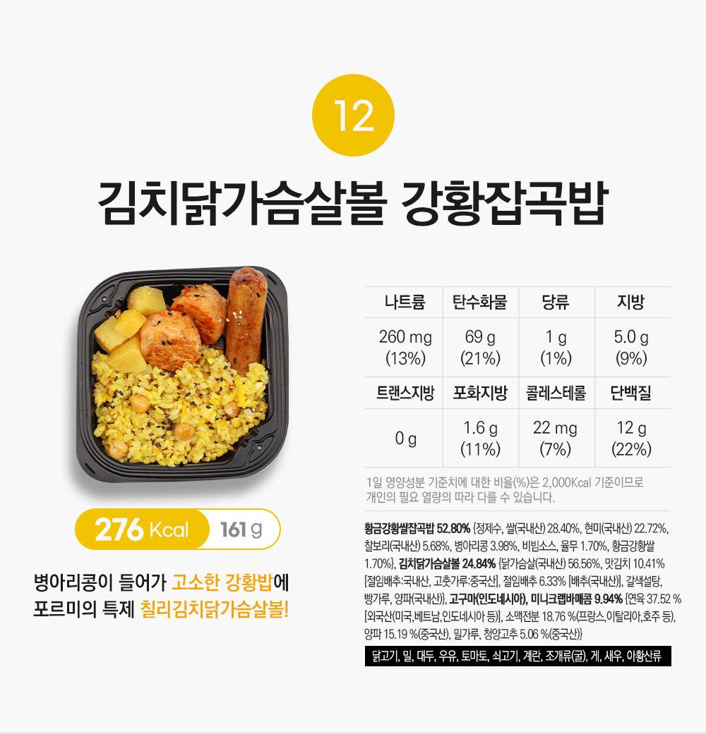 김치닭가슴살볼 강황잡곡밥