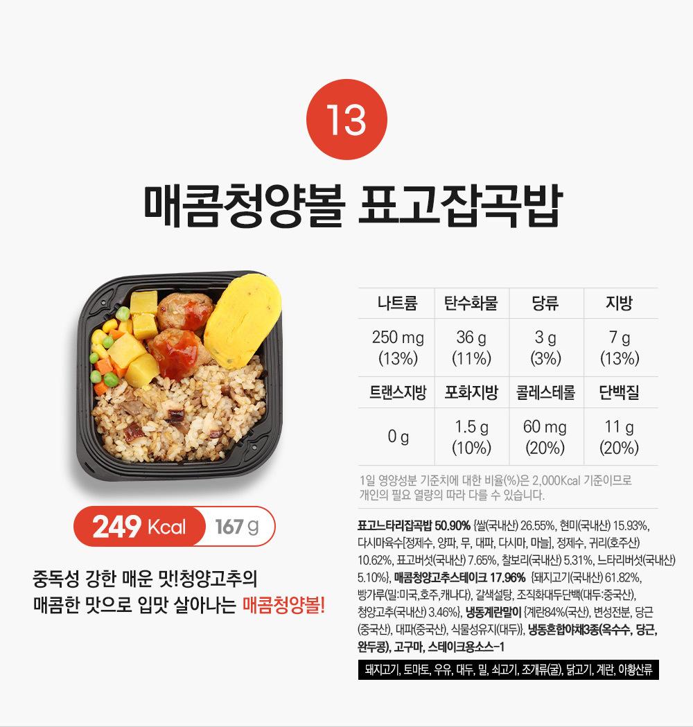 매콤청양볼 표고잡곡밥