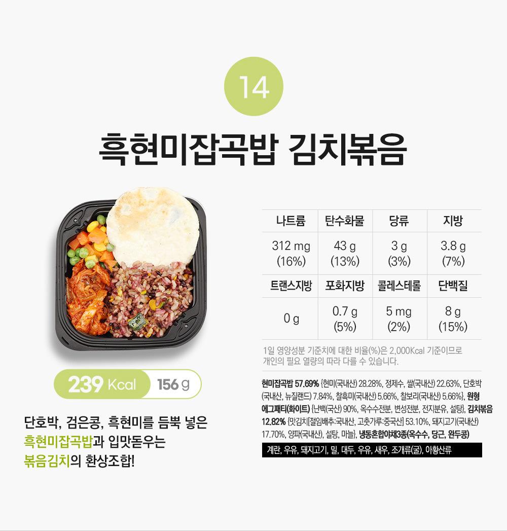 흑현미잡곡밥 김치볶음