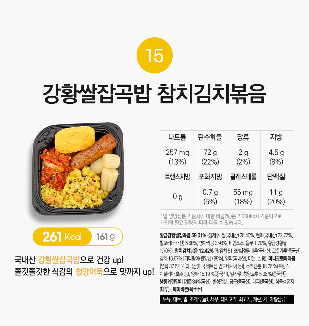 강황쌀잡곡밥 참치김치볶음