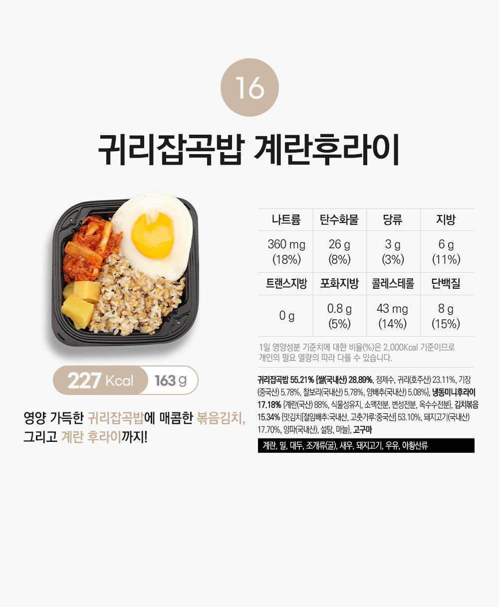 귀리잡곡밥 계란후라이