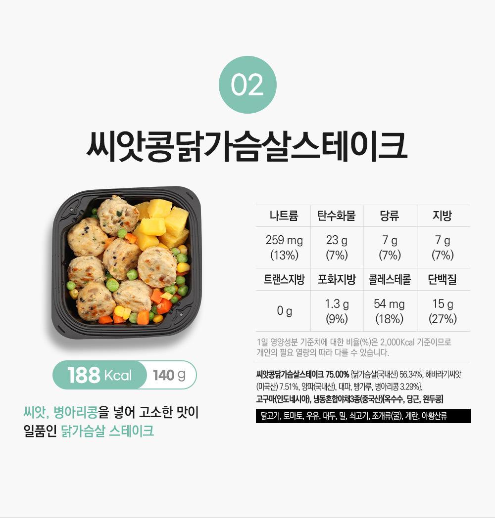씨앗콩 닭가슴살스테이크