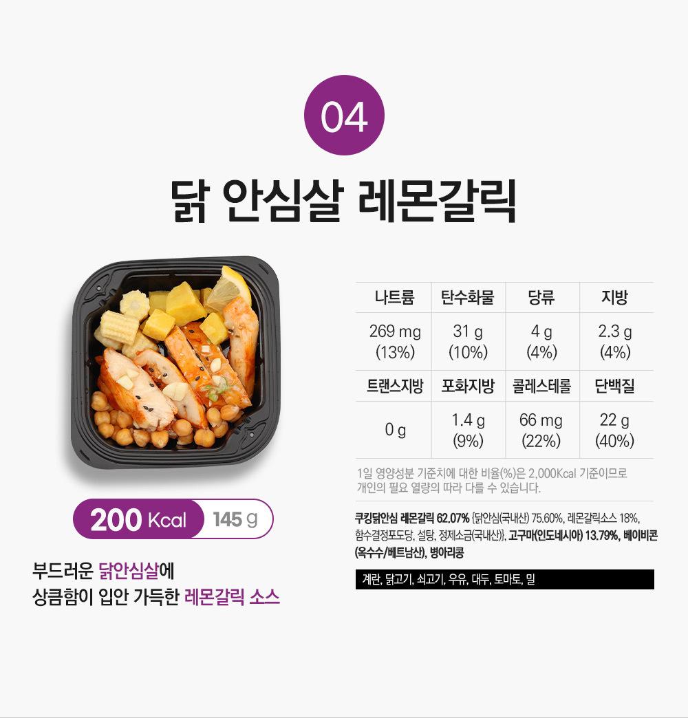 닭 안심살 레몬갈릭