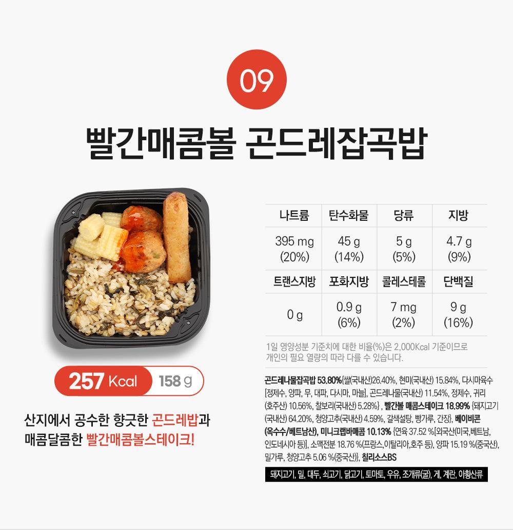 빨간매콤볼 곤드레잡곡밥
