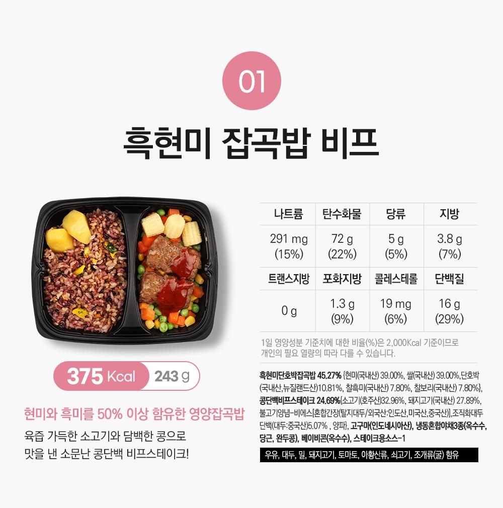 흑현미잡곡밥 비프