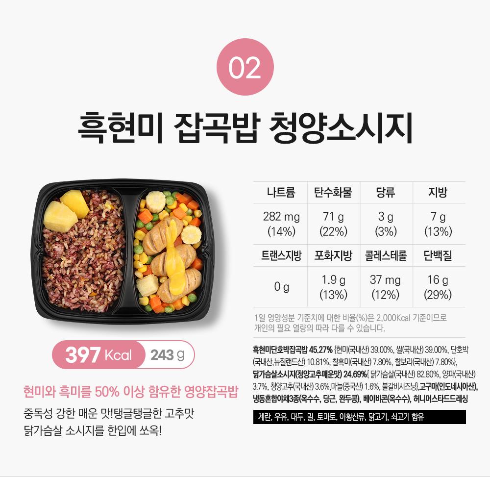 흑현미잡곡밥 청양소시지