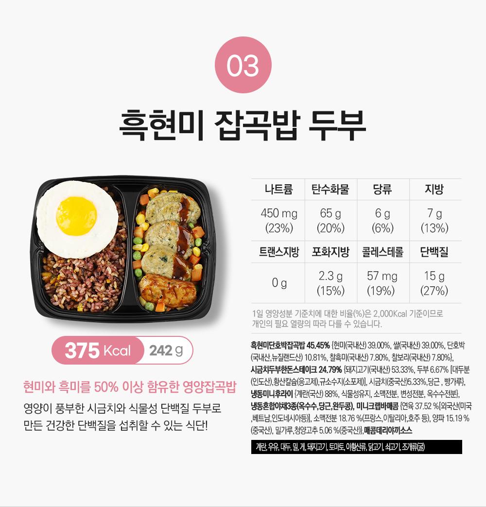 흑현미잡곡밥 두부