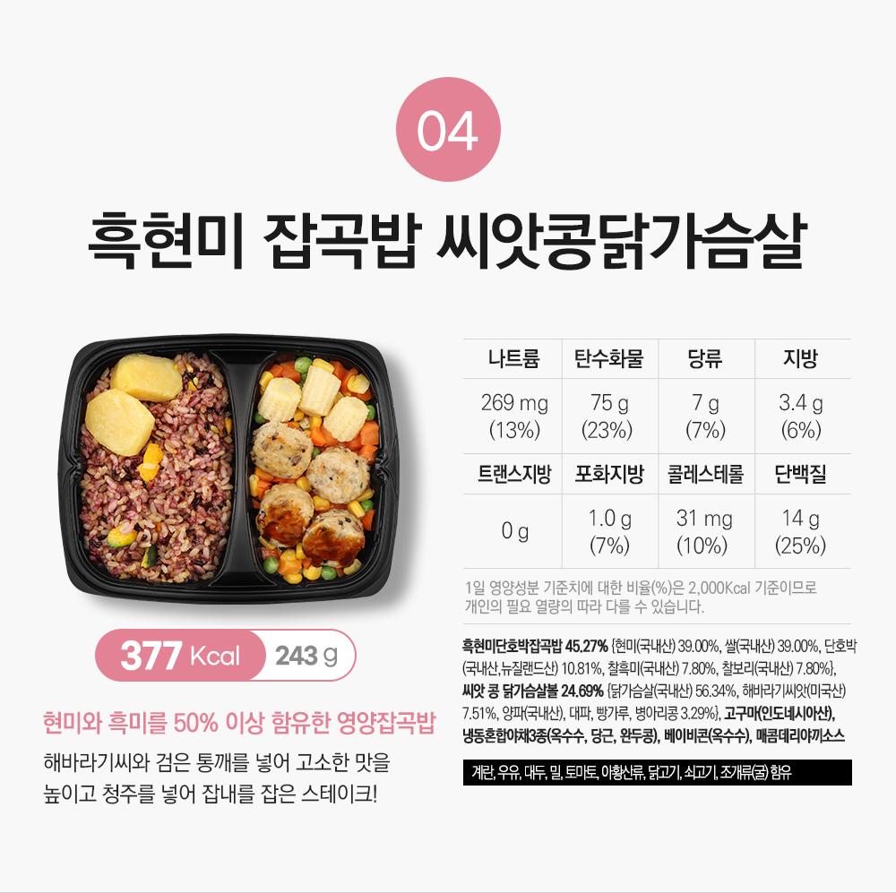 흑현미잡곡밥 씨앗콩닭가슴살