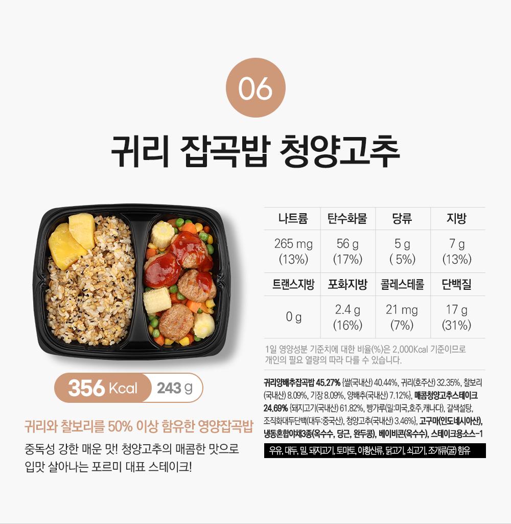 귀리잡곡밥 청양고추