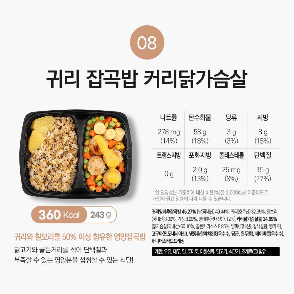 귀리잡곡밥 커리닭가슴살