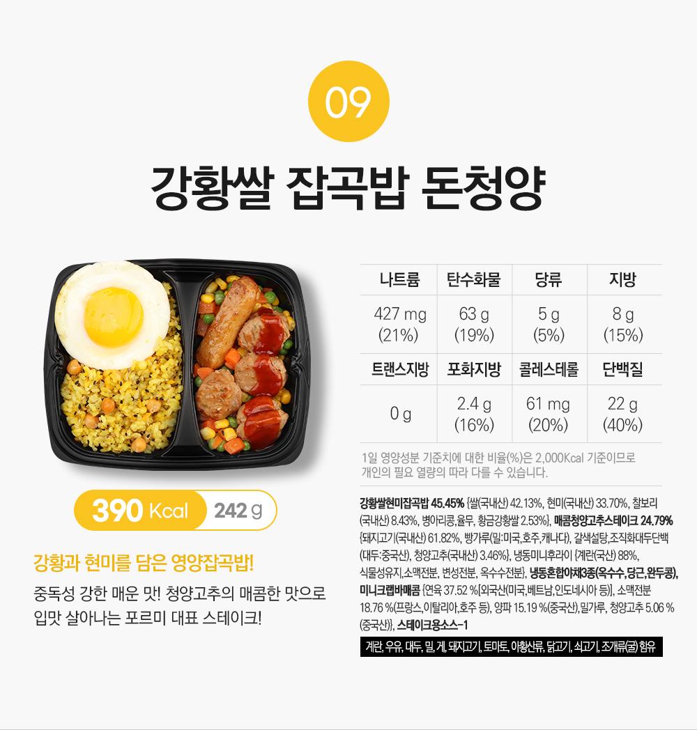 강황쌀잡곡밥 돈청양