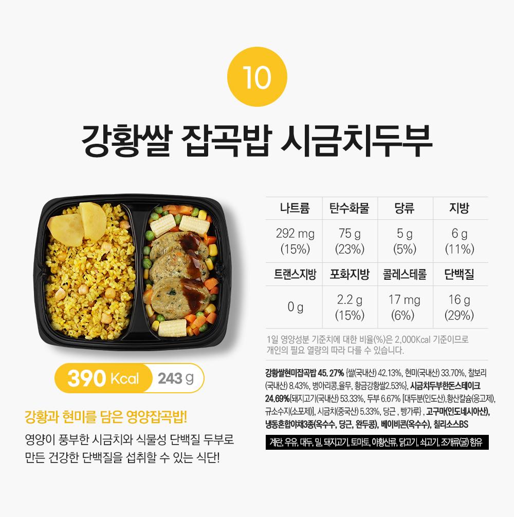 강황쌀잡곡밥 시금치두부