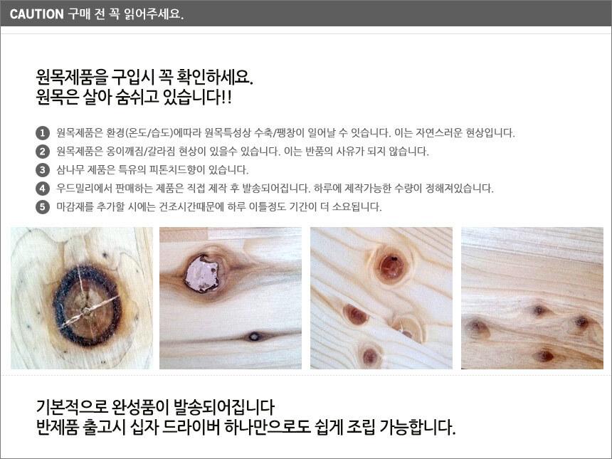 삼나무 원목 모니터받침대 1단 완성품발송 - 우드밀리, 9,300원, 모니터 용품, 모니터 받침대