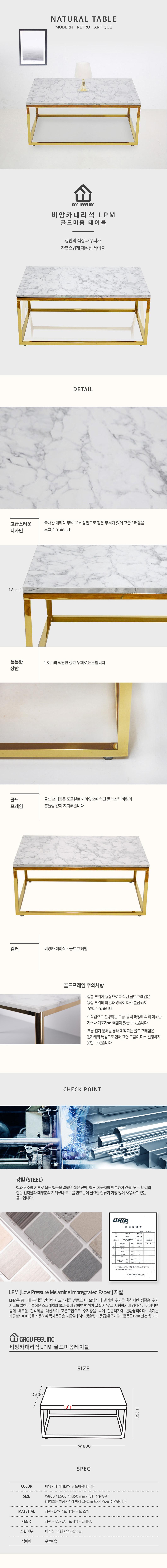비앙카대리석LPM 골드미음테이블 - 가구느낌, 124,000원, 거실 테이블, 소파테이블