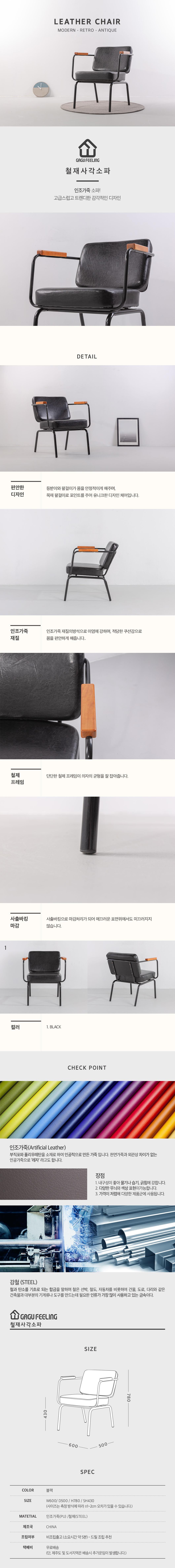 [가구느낌] 철재사각소파 1+1 카페 디자인의자 - 가구느낌, 100,000원, 디자인 의자, 스틸의자