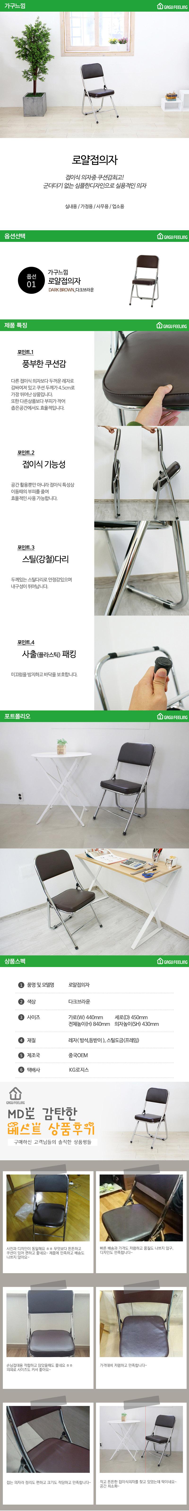 [가구느낌] 로얄접의자 접이식 회의용의자 - 가구느낌, 26,900원, 디자인 의자, 스틸의자
