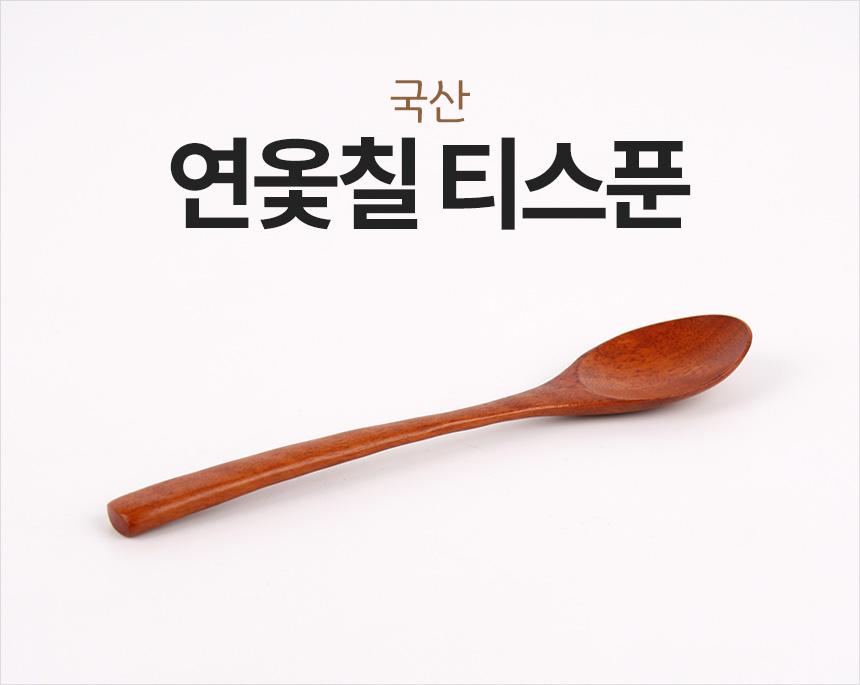 D3 국산 연옻칠 티스푼 - 차예마을, 3,800원, 커피잔/찻잔, 커피잔/찻잔