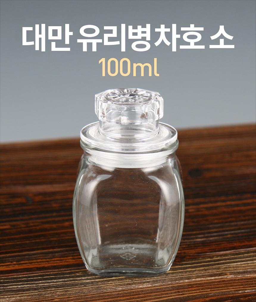 D3 대만 유리병차호 소 100ml - 차예마을, 2,800원, 커피잔/찻잔, 커피잔/찻잔