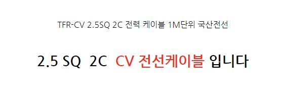TFR-CV 2.5SQ 2C 전력 케이블 1M단위 국산전선 - 천지몰, 1,400원, 리빙조명, 플로어조명