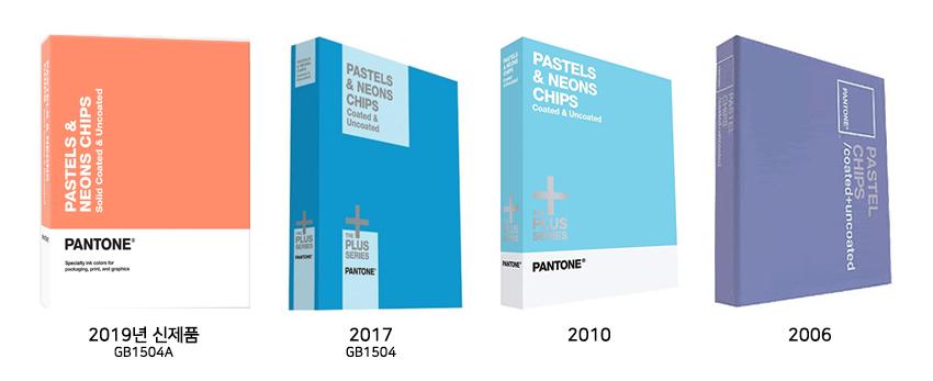팬톤 파스텔 & 네온 칩 이렇게 바뀌었어요!