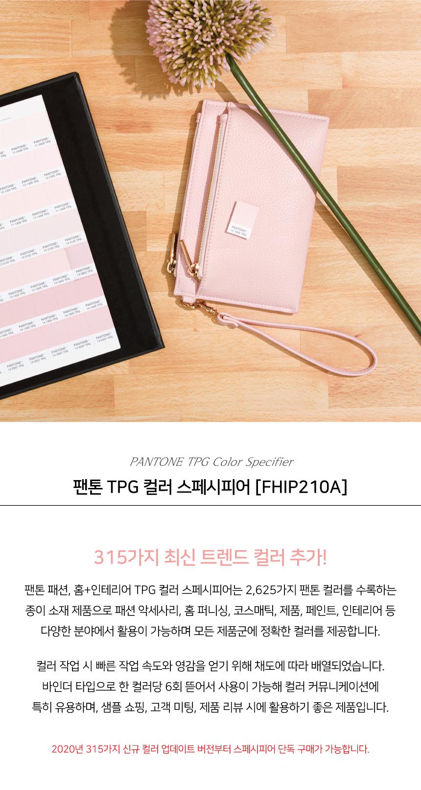 팬톤 TPG 컬러 스페시피어 FHIP210A