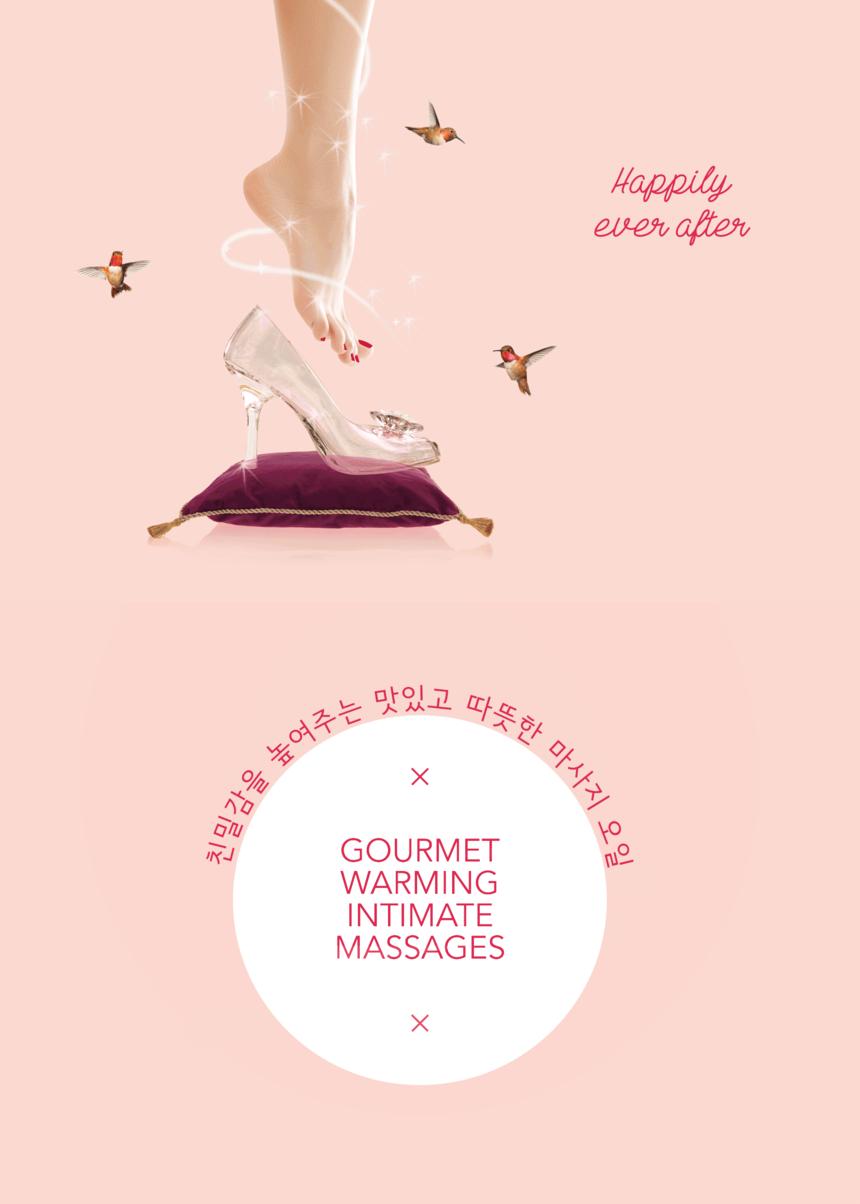 온열효과와 달콤한 맛으로 섹시한 플레이를 도와주는 마사지젤