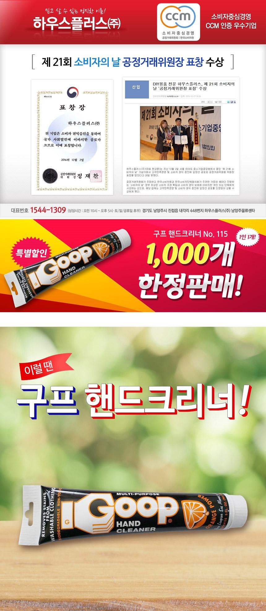 [생활]     [G마켓] 구프 핸드크리너 no.115 141g (990원/무료)