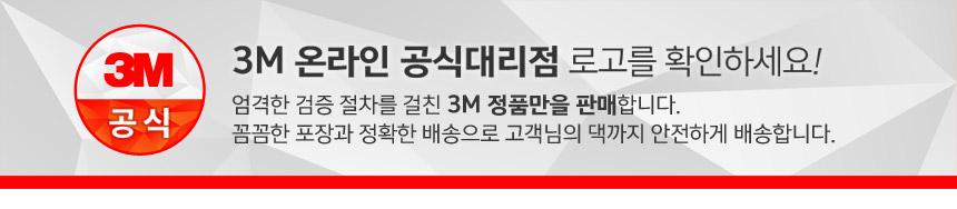 3M 온라인 공식스토어